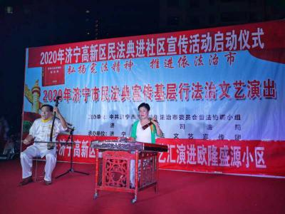 2020年济宁高新区民法典进社区宣传活动启动