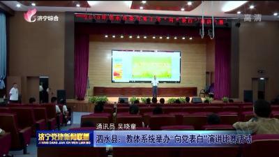 """泗水县:教体系统举办""""相当表白""""演讲比赛活动"""
