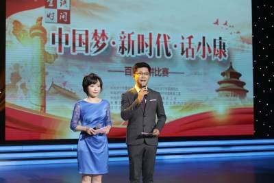 """济宁市举办""""中国梦·新时代·话小康""""百姓宣讲比赛"""