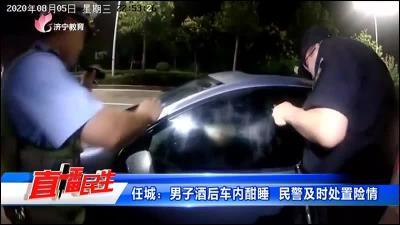 任城:男子酒后车内酣睡  民警及时处置险情