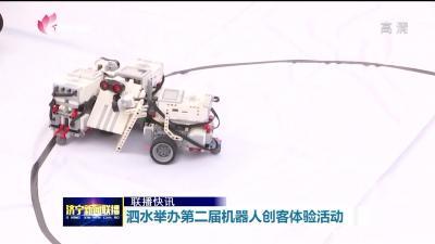 泗水舉辦第二屆機器人創客體驗活動
