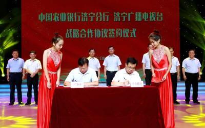 合作共赢 农行济宁分行与济宁广播电视台签署战略合作协议