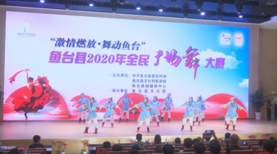 """""""激情燃放·舞動魚臺""""廣場舞大賽 舞出群眾美好生活追求"""