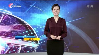 財金濟寧-20200822