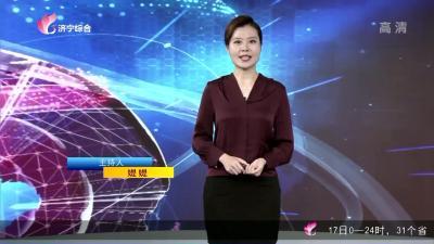 財金濟寧-20200818