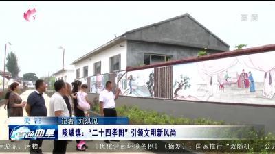 """曲阜陵城鎮:""""二十四孝圖""""引領文明新風尚"""