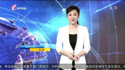 財金濟寧-20200811