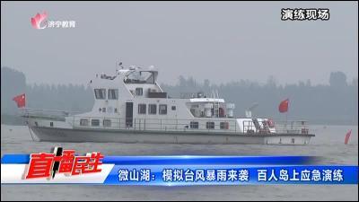 微山湖:模拟台风暴雨来袭  百人岛上应急演练