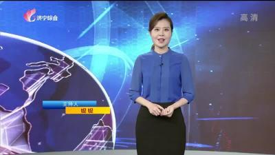 財金濟寧-20200825