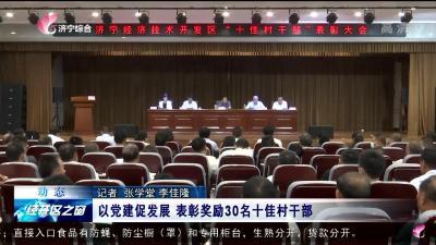 經開區:以黨建促發展  表彰獎勵30名十佳村干部