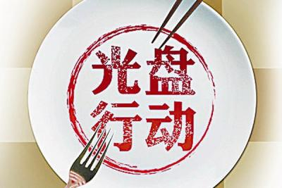 """中消协倡议广大消费者:向餐饮浪费说""""不"""""""