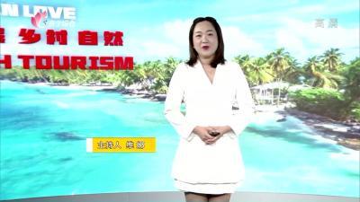 愛尚旅游-20200816