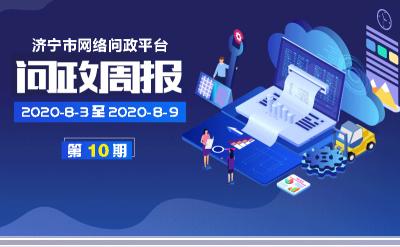 济宁市网络问政平台|一周问政热点(8月3日—8月9日)