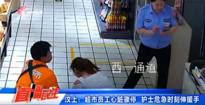 ?超市员工心脏骤停   逛街护士危急时刻伸援手