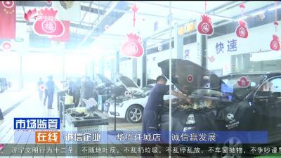 誠信企業:華勝任城店  誠信贏發展