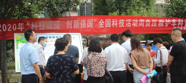 科技戰疫 創新強國 2020年度兗州區科技活動周啟動