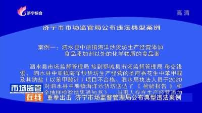 重拳出擊  濟寧市場監督管理局公布典型違法案例