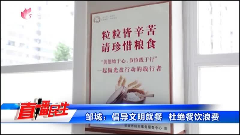 邹城:倡导文明就餐 杜绝餐饮浪费