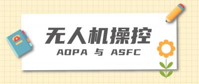 无人机操控行业应用及考取AOPA民用无人驾驶航空器系统驾驶员合格证的重要性!