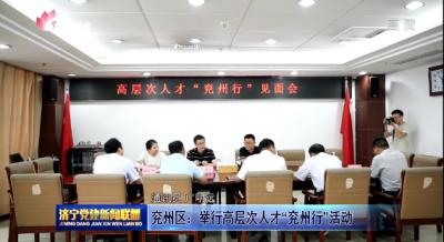 """兗州區:舉行高層次人才""""兗州行""""活動"""