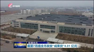 """截至7月底 济宁市发放""""成果贷""""4.01亿元"""