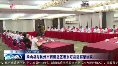 梁山縣與杭州市西湖區簽署友好縣區框架協議