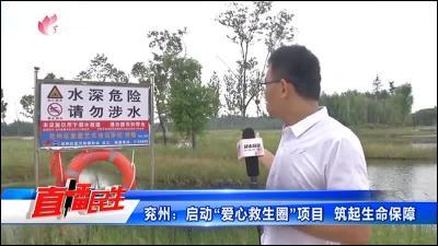 """兖州:启动""""爱心救生圈""""项目 筑起生命保障"""