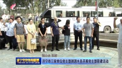 濟寧市三家單位黨支部到泗水縣開展黨支部聯建活動