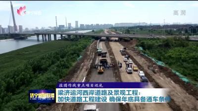 梁濟運河西岸道路及景觀工程: 加快道路工程建設  確保年底具備通車條件