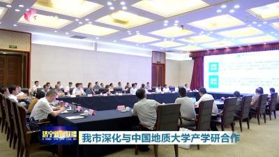 济宁市深化与中国地质大学产学研合作