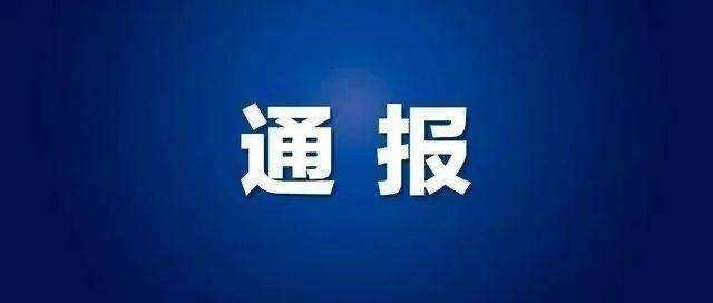 曝光台丨济宁纪委通报4起漠视侵害群众利益典型案例