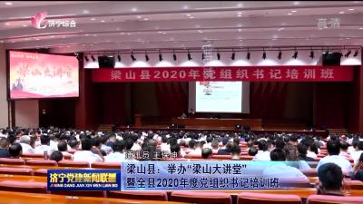 梁山县:举办:梁山大讲堂暨全县2020年度党组织书记培训班