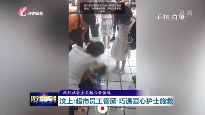 """一超市员工昏倒,济宁这位最美护士紧急施救:""""本能反应"""""""