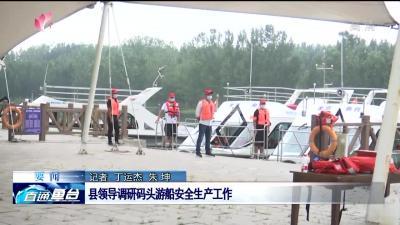 魚臺縣領導調研碼頭游船安全生產工作