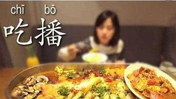 100只炸鸡、8斤米饭…暴饮暴食假吃真吐,吃播文化不能走极端