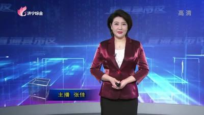 《直通县市区-邹城市、梁山》——20200923