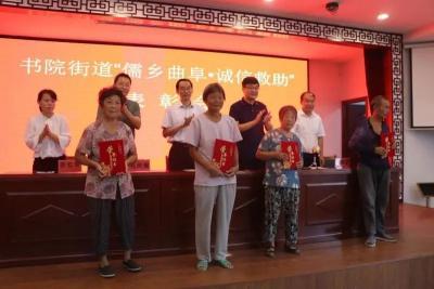"""儒鄉曲阜·誠信救助 """"滿心工作室""""在曲阜揭牌"""