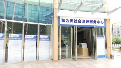 """高新区黄屯街道""""和为贵""""社会治理服务中心正式启动运行"""