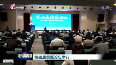 2020中国(曲阜)国际孔子文化节第四届儒医论坛举行