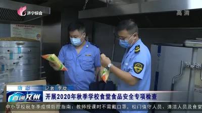 兗州開展2020年秋季學校食堂食品安全專項檢查