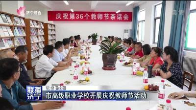 市高級職業學校開展慶祝教師節活動