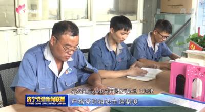 """魚臺經濟開發區:""""融入式黨建"""" 助力企業發展"""