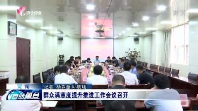 鱼台县群众满意度提升推进工作会议召开