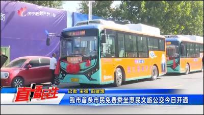 我市首条市民免费乘坐惠民文旅公交今日开通