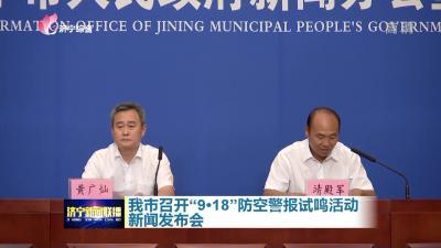 """今年济宁""""9·18""""防空警报试鸣及疏散演练活动这样安排"""