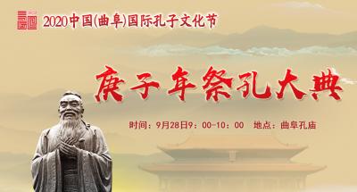 【视频回放】庚子年祭孔大典