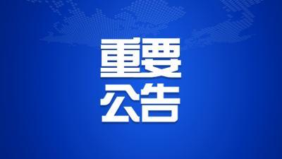 济宁市网络问政平台维护升级公告