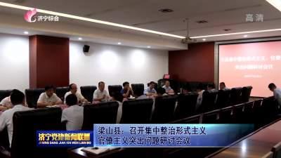 梁山县:召开集中整治形式主义官僚主义突出问题研讨会议