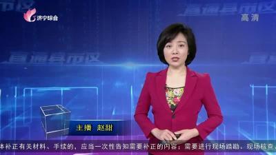 《直通县市区-高新区、泗水》——20200921