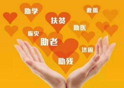 """济宁将继续开展""""慈心一日捐""""活动 决战决胜脱贫攻坚"""